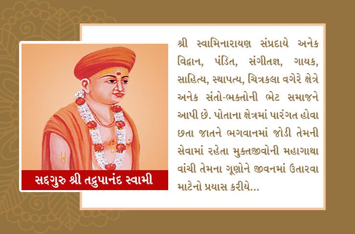 Sadguru Shree Tadrupanand Swami – (સદ્ગુરૂ શ્રી તદ્રુપાનંદ સ્વામી)