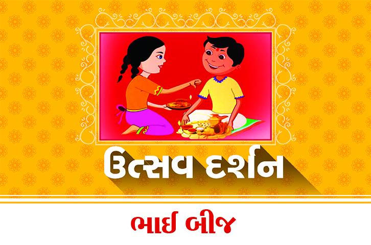 swaminarayan, swaminarayan Vadta Gadi, Bhai Bej – (ભાઈ બીજ)