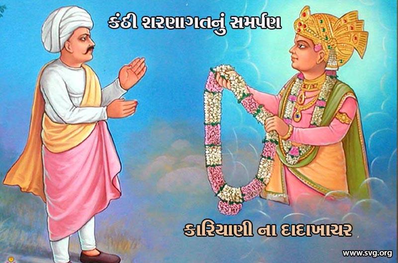 Swaminarayan Kanthi – કંઠી : શરણાગતનું સમર્પણ – 3 (દાદાખાચર)