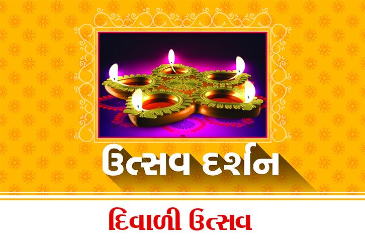 swaminarayan, swaminarayan Vadta Gadi, Diwali – (દિવાળી)