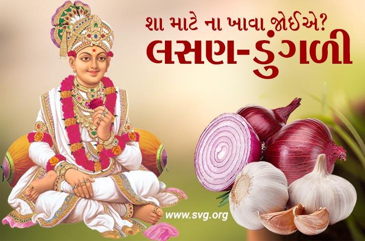 Swaminarayan,vadtal,gadhada,shreejimaharaj,nilkanthvarni,Shankanand Muni,Shikshapatri,galic,onion