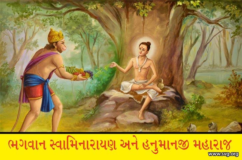 ભગવાન સ્વામિનારાયણ અને હનુમાનજી મહારાજ