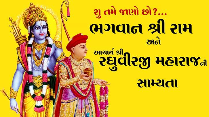 Pu. Radhuvirji Maharajshree – સદગુણોના ધારક આચાર્ય શ્રી રઘુવીરજી મહારાજ