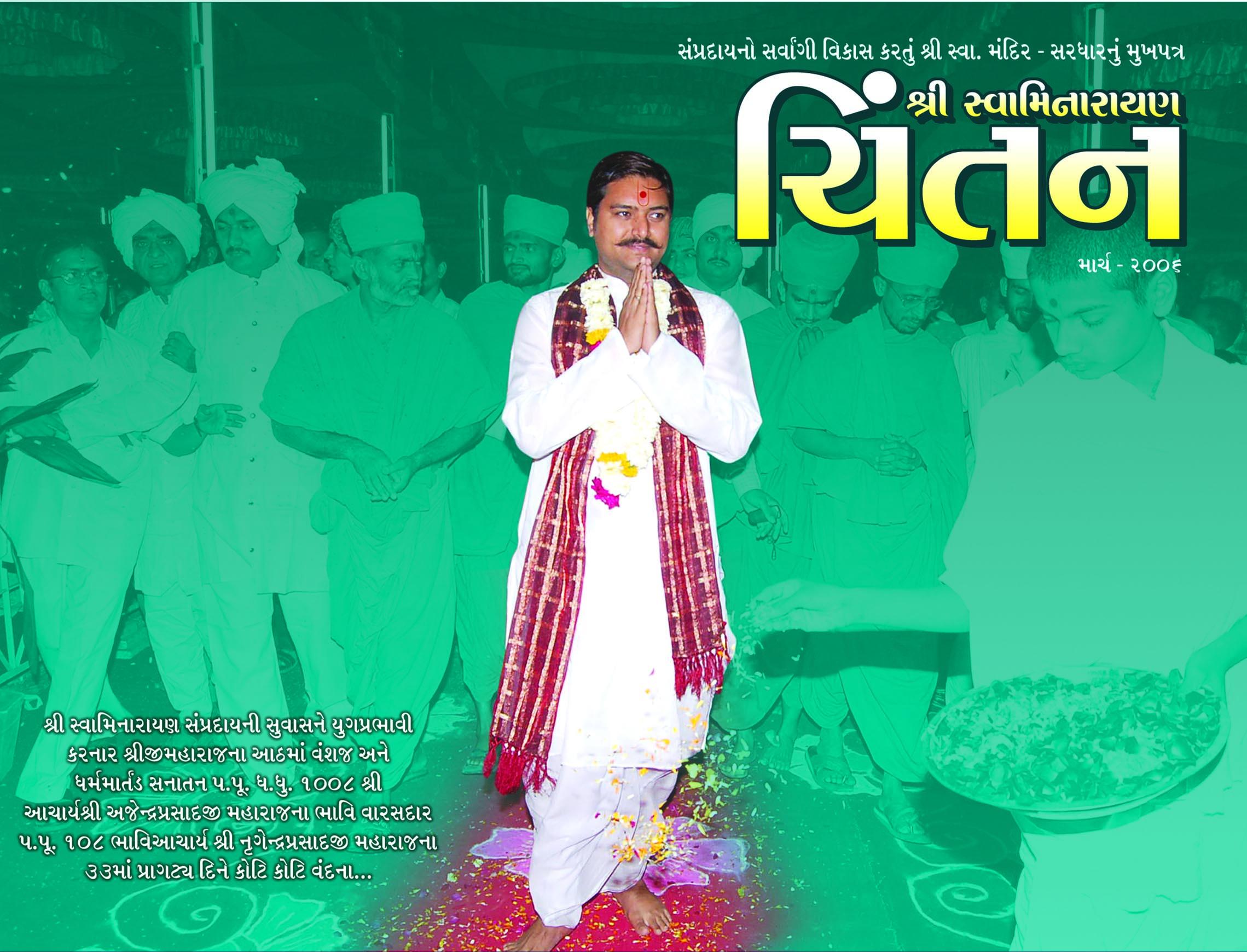Swaminarayan Book Chintan Mar – 2006