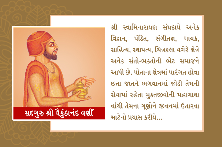 Sadguru Shree Vaikuthanand Varni – (સદ્ગુરૂ શ્રી વૈકુંઠાનંદ વર્ણી)