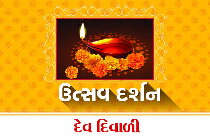 swaminarayan, swaminarayan Vadta Gadi, Dev Diwali – (દેવ દિવાળી)