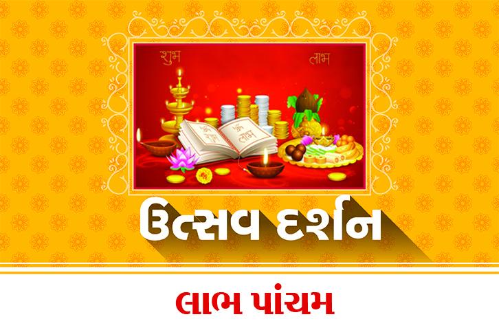 swaminarayan, swaminarayan Vadta Gadi, Labh Pancham – (લાભ પાંચમ)