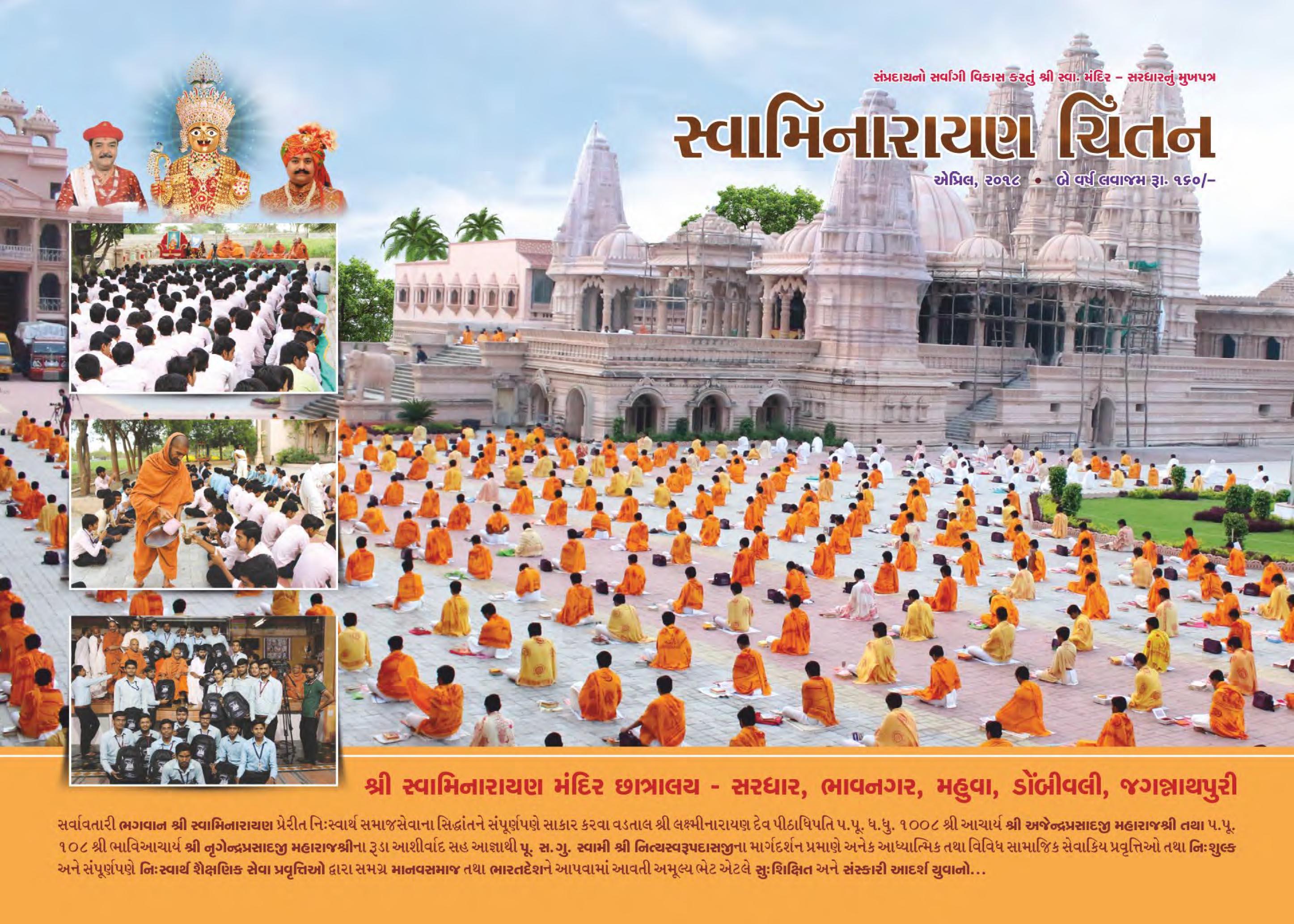 Swaminarayan Chintan April – 2018