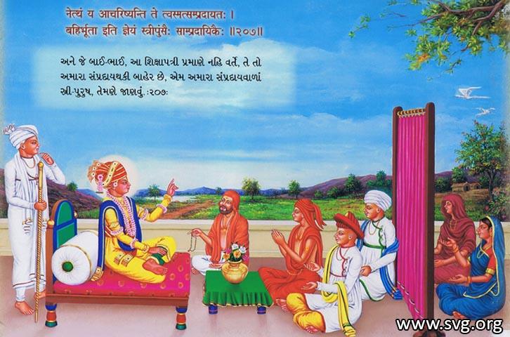 Shikshapatri Description – (શિક્ષાપત્રી નું વર્ણન)