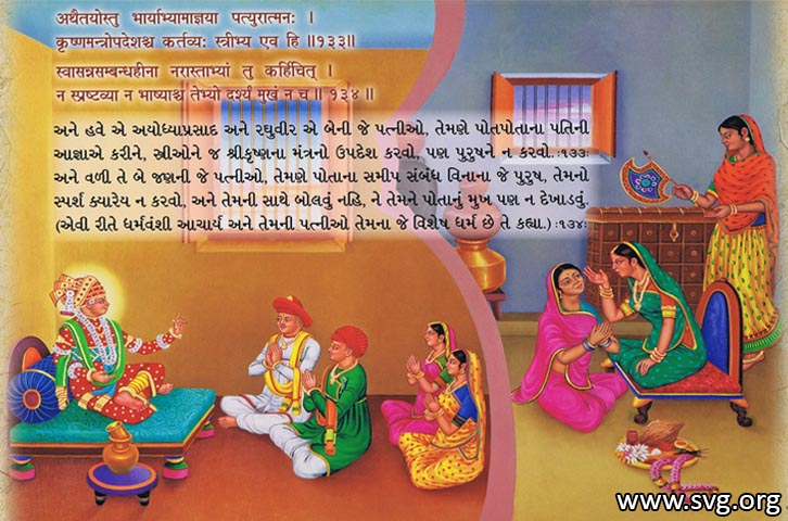swaminarayan, swaminarayan Vadta Gadi, One Should Remain Away From Vimukh – (વિમુખથી દુર રહેવું જોઈએ)