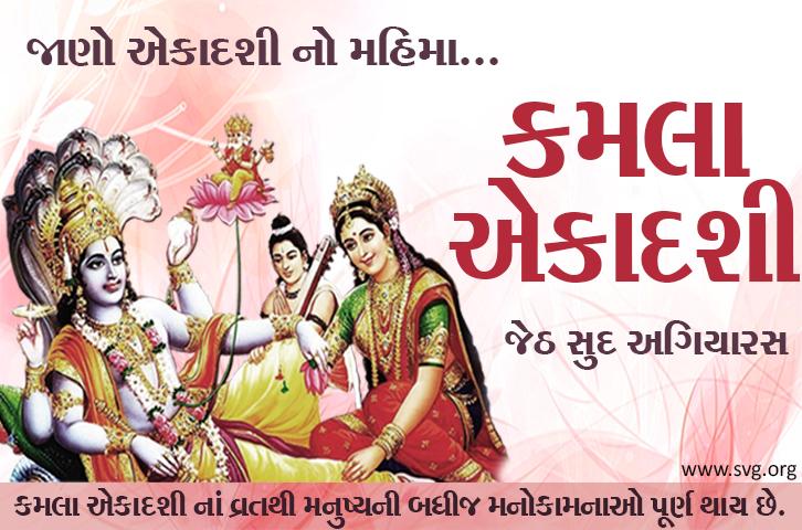 Kamla Ekadashi