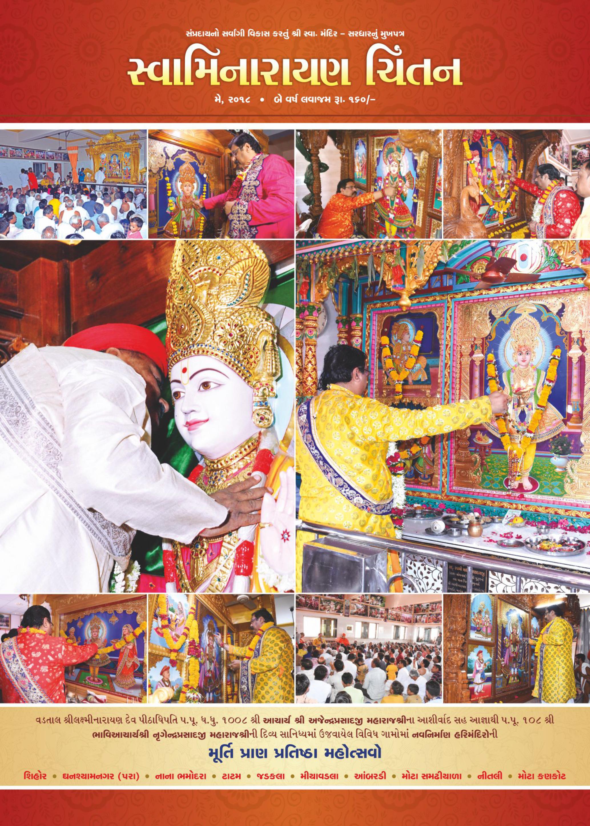 Swaminarayan Chintan May – 2018