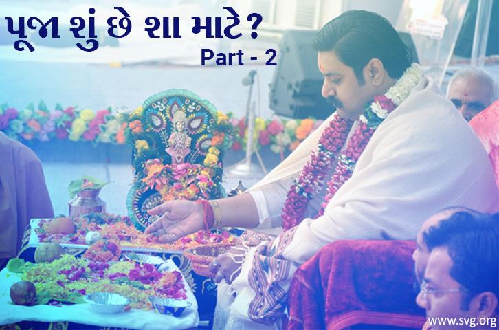 Poojavidhi Part 2 – (પૂજા શું છે શા માટે ?)