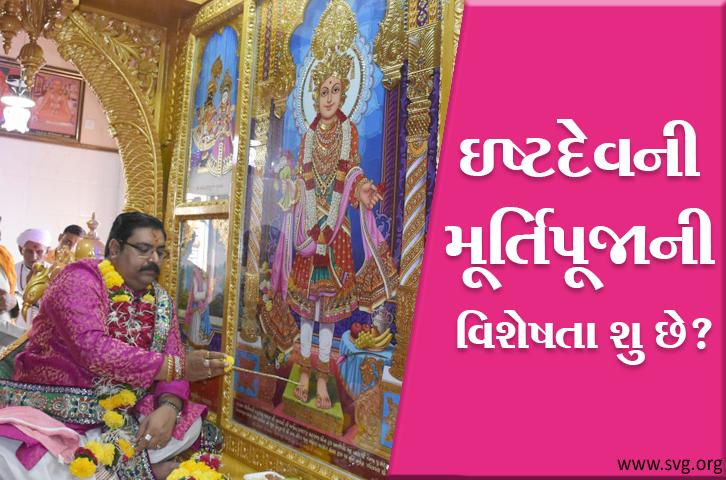 swaminarayan, swaminarayan Vadta Gadi, Ishtdev Murtipooja – (ઇષ્ટદેવની મૂર્તિપૂજાની વિશેષતા શુ છે?)