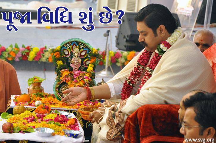 swaminarayan, swaminarayan Vadta Gadi, Poojavidhi – (પૂજાવિધિ શું છે ?)