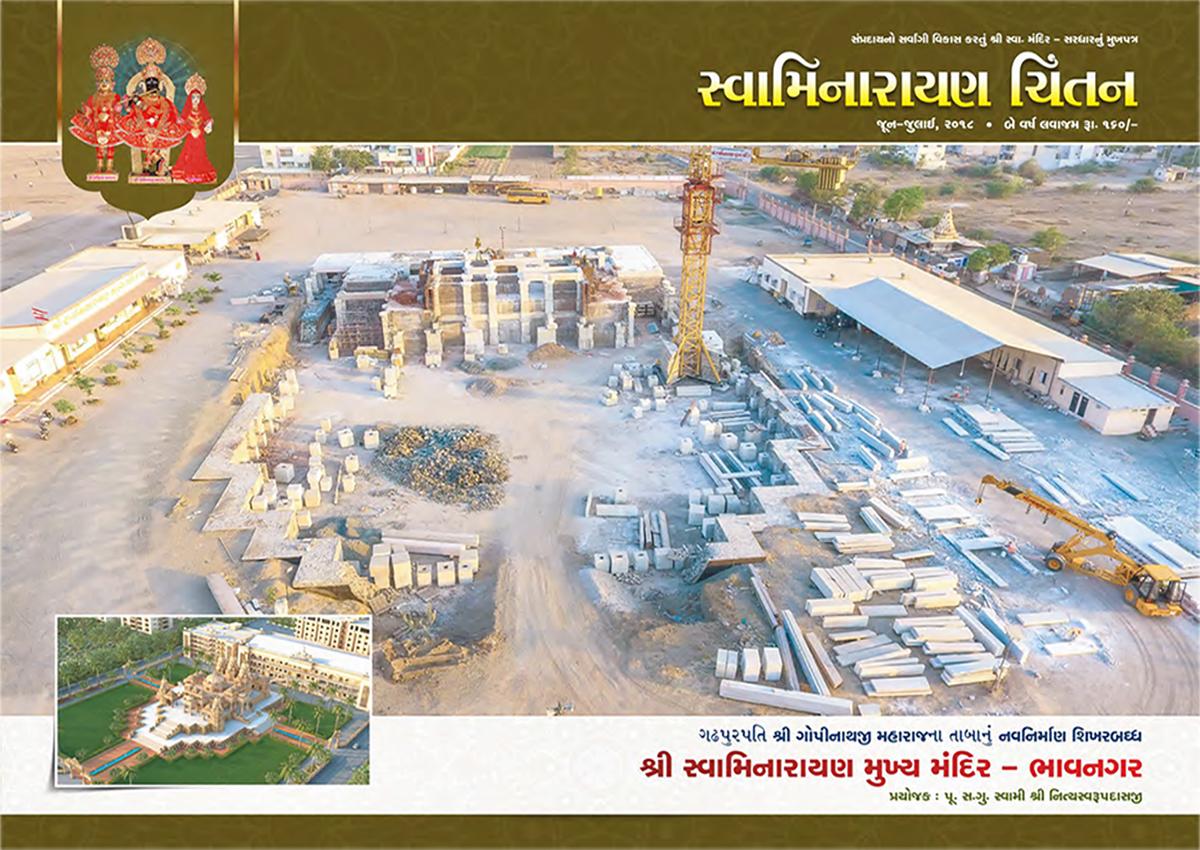 Swaminarayan Chintan June, July – 2018