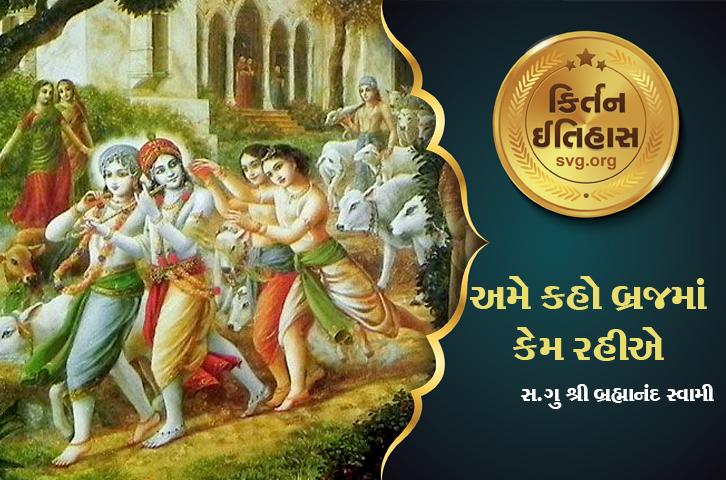swaminarayan, swaminarayan Vadta Gadi, Ame Kaho Brajma Kem Rahiye – (અમે કહો બ્રજમાં કેમ રહિયે)