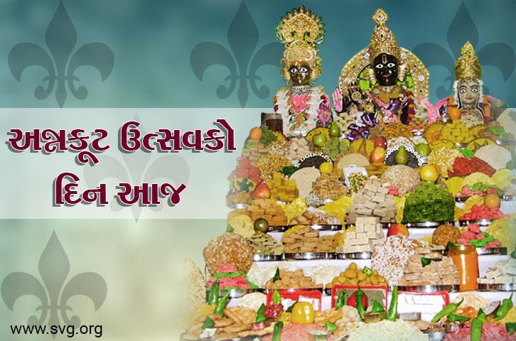 swaminarayan, swaminarayan Vadta Gadi, Annkut Utsavko Din Aaj – (અન્નકૂટ ઉત્સવકો દિન આજ)