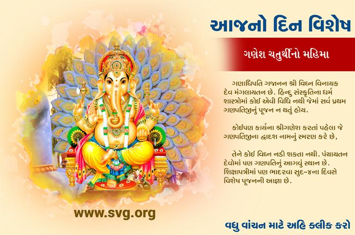 swaminarayan, swaminarayan Vadta Gadi, Ganesh Chaturthi – (ગણેશ ચતુર્થી)