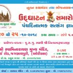 Jagannathpuri Satsang Gnanyagna