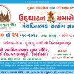 Panchdinatmak Satsang Gnan Yagna Jagannathpuri