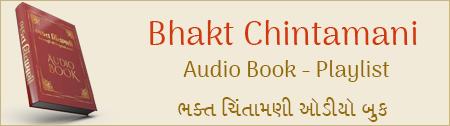 Bhakt Chintamani Prakaran