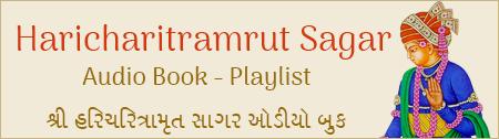 hari charitramut sagar