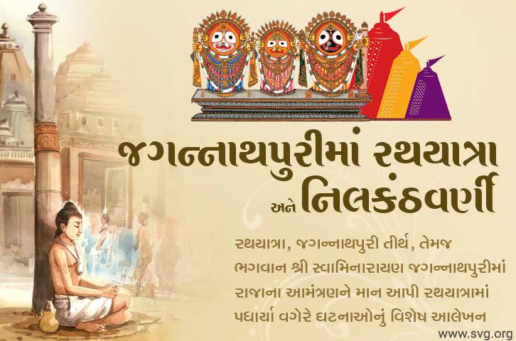 swaminarayan, swaminarayan Vadta Gadi, Rathyatra And  Nilkanthvarni – (રથયાત્રા અને નિલકંઠવર્ણી)