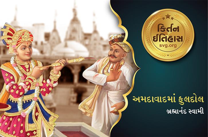 swaminarayan, swaminarayan Vadta Gadi, FuldolUtsav – (અમદાવાદમાં ફૂલદોલોત્સવ)