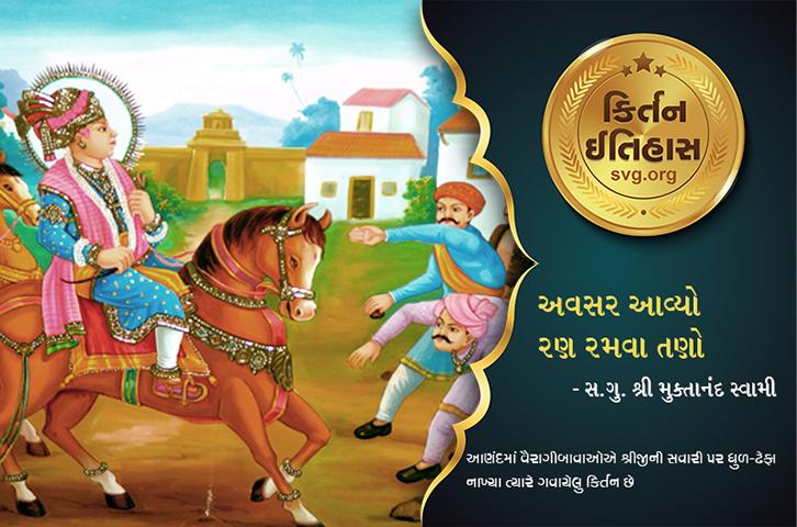 swaminarayan, swaminarayan Vadta Gadi, <b>Kirtan Vivechan :</b> Avasar Avyo Ran Ramva (અવસર આવ્યો રણ રમવા)