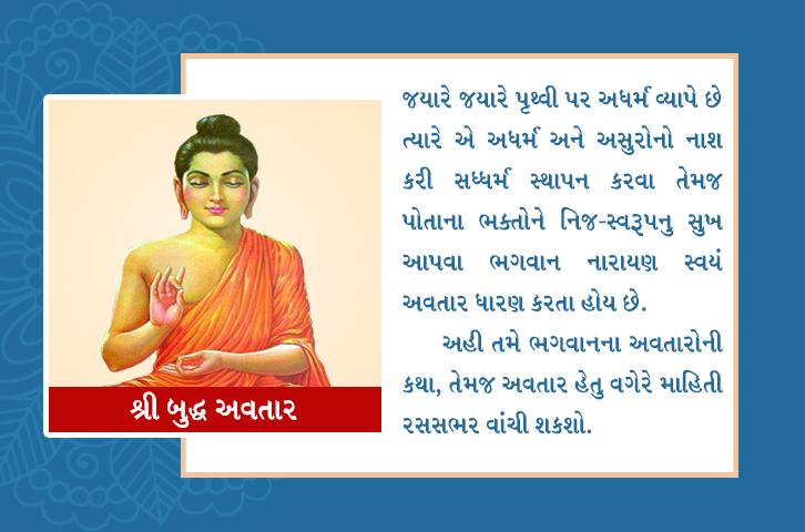 swaminarayan, swaminarayan Vadta Gadi, Shree Buddha Avatar – (શ્રી બુદ્ધ અવતાર)