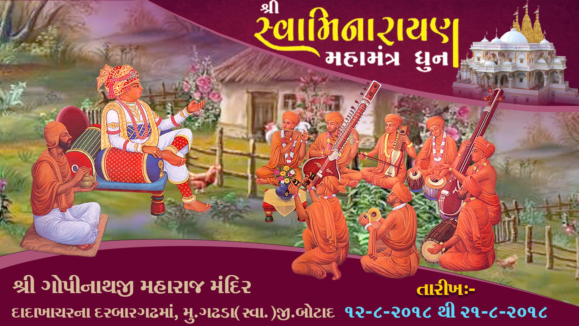Ghadhpur Mahamantra Dhun