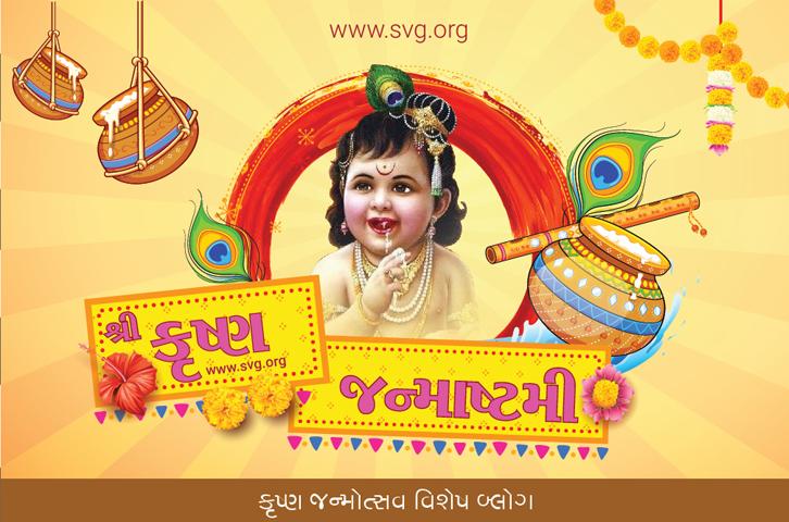 swaminarayan, swaminarayan Vadta Gadi, Janmashtami – (જન્માષ્ટમી)