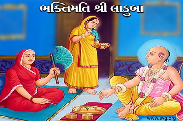 swaminarayan, swaminarayan Vadta Gadi, Bhaktimati Shree Laduba – (ભક્તિમતિ શ્રી લાડુબા)
