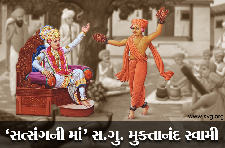 Sadguru Shree Muktanand Swami – (સદ્ગુરુ શ્રી મુક્તાનંદસ્વામી વિષે કિંચિત્)