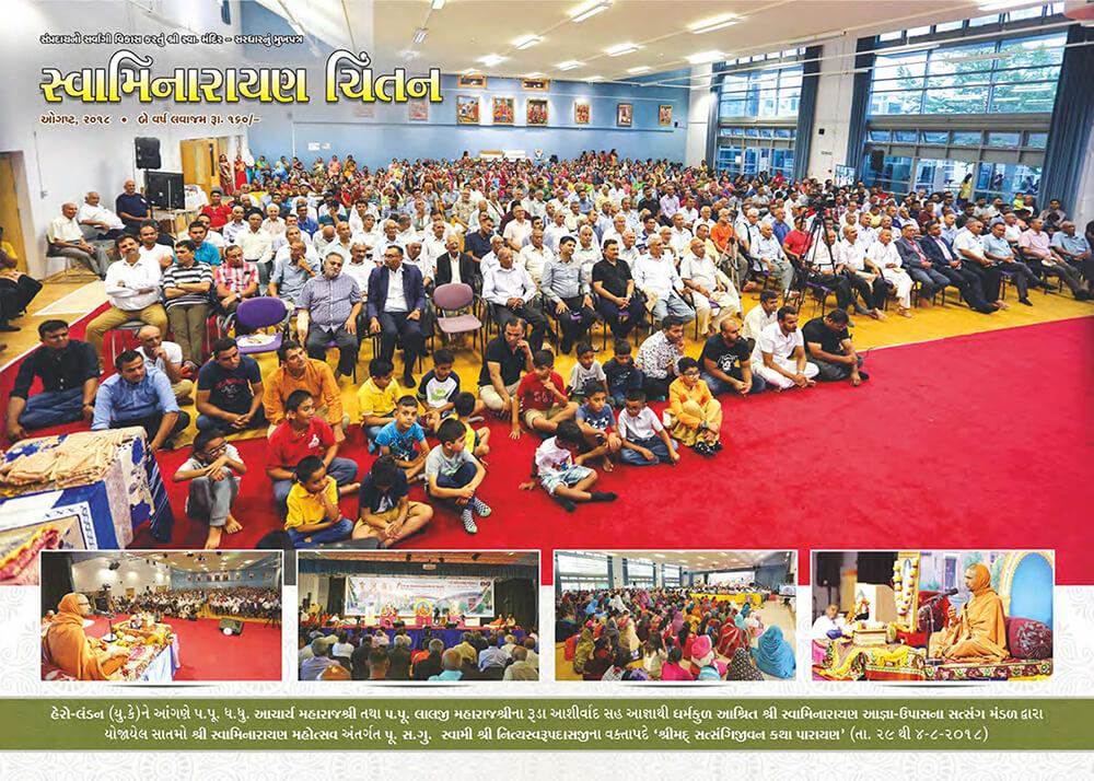 Swaminarayan Chintan August – 2018