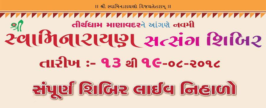 Swaminarayan Satsang Shibir Manavada -2018 (2)