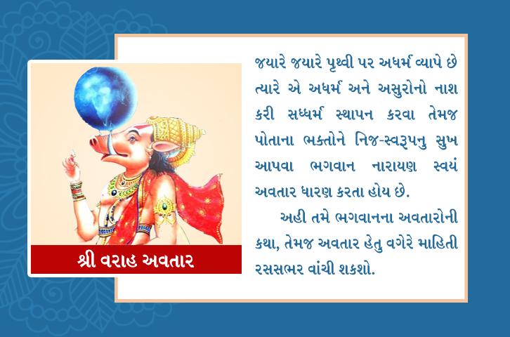 swaminarayan, swaminarayan Vadta Gadi, Shree Varah Avatar – (શ્રી વરાહ અવતાર )