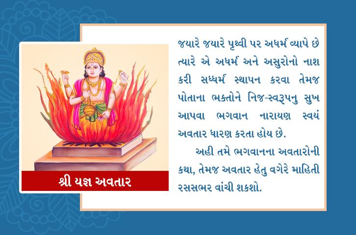 swaminarayan, swaminarayan Vadta Gadi, Shree Yagna Avatar – (શ્રી યજ્ઞ અવતાર)