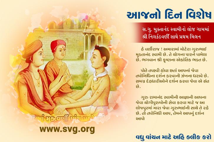 swaminarayan, swaminarayan Vadta Gadi, Nilkanthvarni And Muktanand Swami – (નિલકંઠવર્ણી અને મુક્તાનંદ સ્વામીનો પ્રથમ મેળાપ)