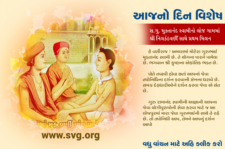Nilkanthvarni And Muktanand Swami – (નિલકંઠવર્ણી અને મુક્તાનંદ સ્વામીનો પ્રથમ મેળાપ)