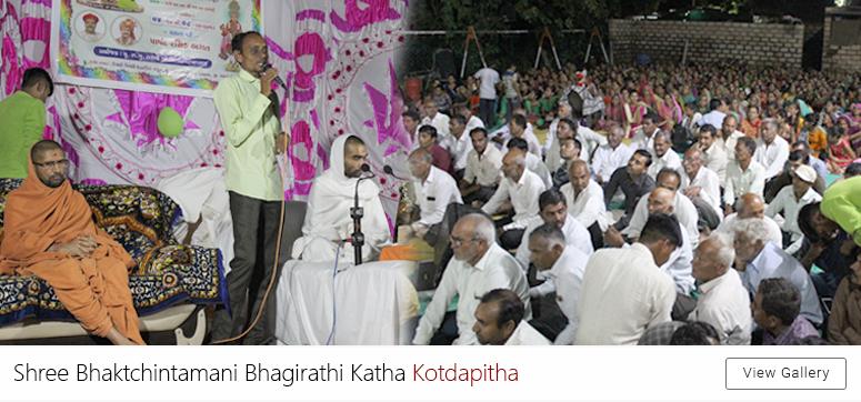 Shree bhaktchintamani bhagirathi katha Kotdapitha