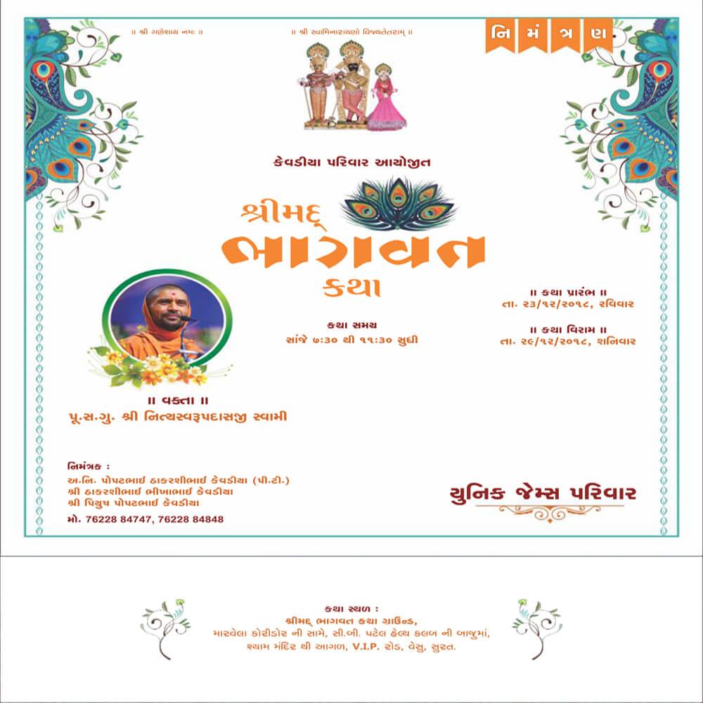 Shreemad Bhagwat Katha Surat