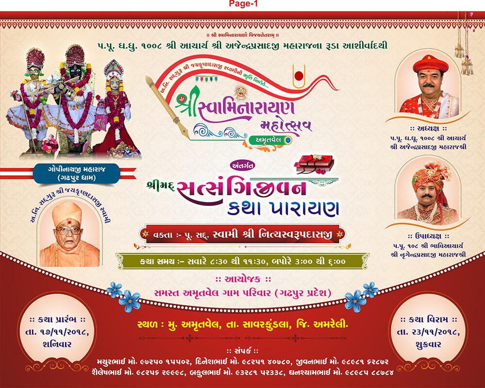 Swaminarayan Mahotsav Amrutvel