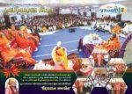 Swaminarayan Chintan November - 2018