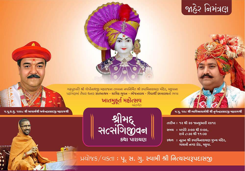 1. Khatmuhrat Mahotsav - Mahuva