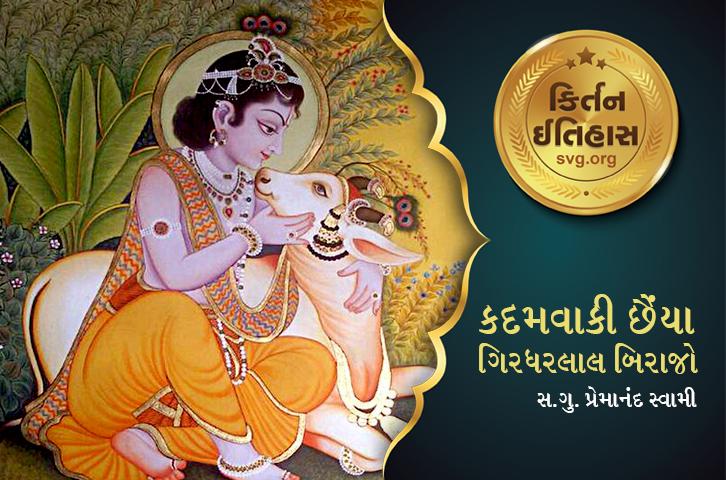 swaminarayan, swaminarayan Vadta Gadi, Kadamvaki Chhaiya Girdharlal Birajo – (કદમવાકી છૈંયા ગિરધરલાલ બિરાજો)