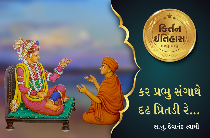 swaminarayan, swaminarayan Vadta Gadi, Kar Prabhu Sangathe – (કર પ્રભુ સંગાથે દઢ પ્રિતડી રે)