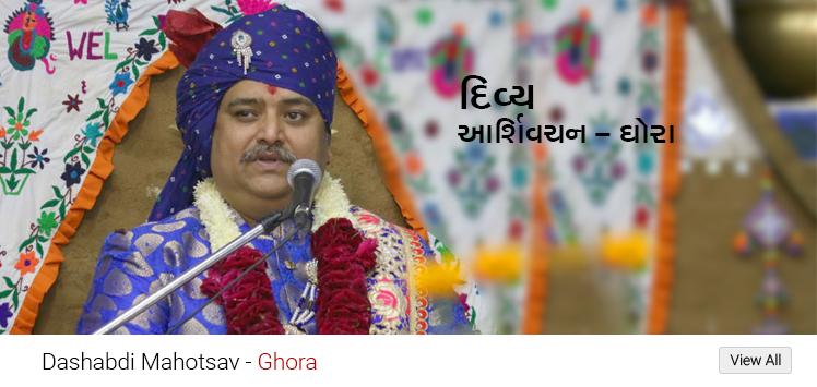 Dashabdi Mahotsav - Ghora