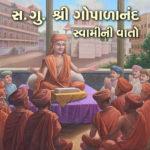 Sad. Shree Gopalanand Swami Ni Vato
